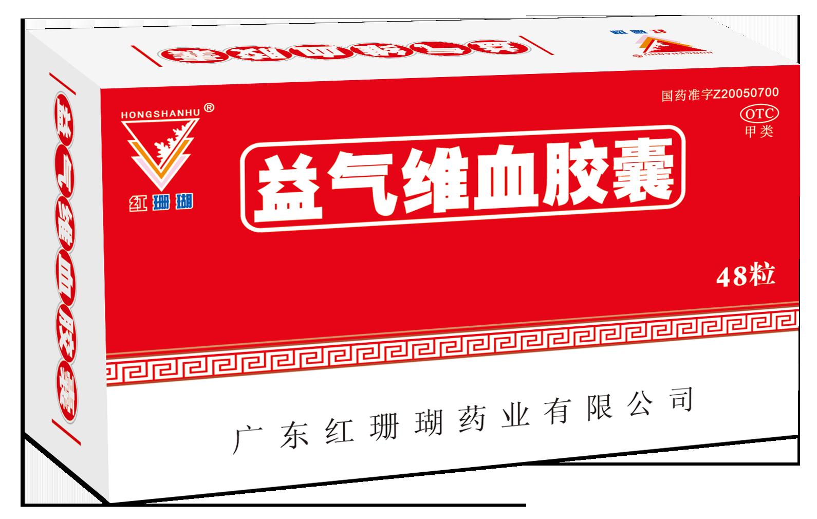 new益气维血48粒 包装盒.png